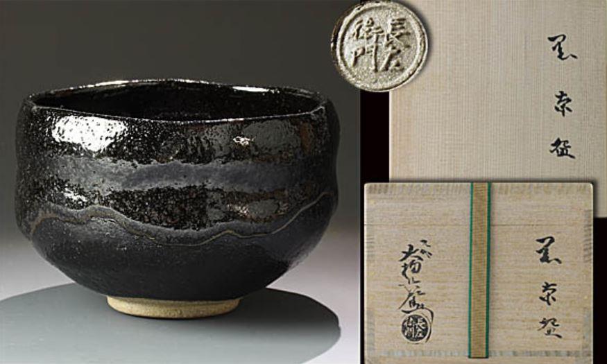 九代大樋長左衛門 黒茶碗:茶碗...